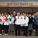 현대유비스병원 '소외이웃 나눔' 실천 인천적십자에 특별회비 500만 원 전달