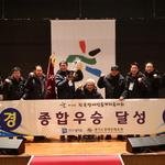 경기도, 3년 묵혀 둔 금은동 캤더니 최다 메달
