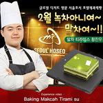 서울호서 호텔제과제빵과 '말차 티라미슈' 무료 체험학교