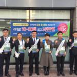 NH농협 의왕지부, 내손동서 공명 조합장선거 캠페인