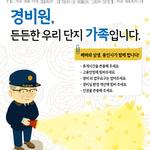 용인시, 아파트 경비원들 배려와 상생 요청하는 내용의 포스터 배포