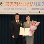 수원시의회 이혜련 운영위원장, '2019 대한민국 공공정책대상' 최우수상 수상