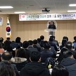 이천교육 주요 업무계획 운영안 논의