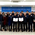 인천 부평구문화재단, 음악융합도시 조성사업 협력 MOU 체결