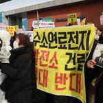 """인천 동구 주민들 """"수소연료전지발전소 건립 절대 안돼"""""""