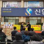 주안7동 남부종합시장상인회 나눔 실천 복지사각지대 전달할 사랑의 라면 기탁