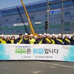 안보公 인천본부 등 서운일반산단서 사고사망자 줄이기 캠페인·합동점검