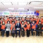 하남시 재능기부단 발대식·역량강화 교육 개최