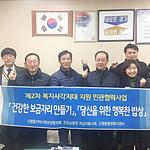 평택시 신평동-굿모닝병원봉사회, 특화사업추진 민·관협력 간담
