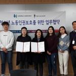 의정부시청소년상담복지센터·신한대학교, 청소년노동인권보호 협약 체결