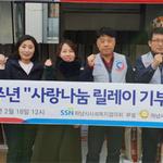 한국도로공사,사랑나눔 릴레이 기부트럭 행사 진행
