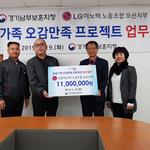 경기남부보훈지청 LG이노텍과 '오감만족 프로젝트' 추진 업무협약