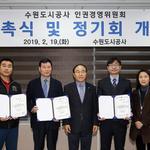 수원도시공사, 제1회 정기회의 및 인권경영위원 위촉식