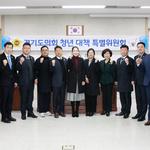 경기도의회,청년대책특별위원회 위원장 이나영 의원 선출