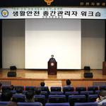 인천경찰청, 생활안전기능 중간관리자 워크숍 개최