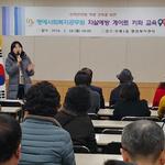 인천 부평1동  '자살 예방 게이트키퍼 교육' 실시