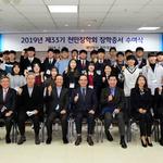 천만장학회,제33기 장학증서 수여식 개최