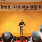 경기북부경찰청, 생활안전ㆍ112 기능 합동 워크숍