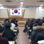 평택시-교육청  '평택혁신교육지구 시즌Ⅱ 사업' 설명회 개최