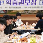 """""""군공항 이전은 학습권 보장문제"""" 수원·화성·오산 청소년 한목소리"""