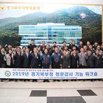 경기북부경찰청, '청문 워크숍'서 통합민원실 구축 등 논의