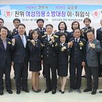 김순호 신임 진위여성의용소방대 대장 취임식 개최