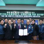 농협 의왕지부-의왕경찰서,  공명 조합장선거 업무협약