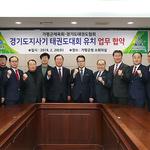 가평군, 3년간 경기도지사기 태권도대회 유치 업무협약