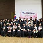 군포책마을, 느티나무학교 졸업식…14명 초등학력 인정