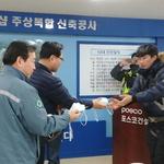 중부노동청장 공사현장서 미세먼지 대책 의견 청취