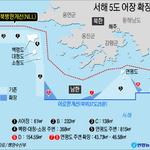 서해5도 어장 대폭 확대… 야간조업도 일부 허용
