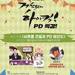 서울호서예전, '거침없이 하이킥' 김창동PD '초청특강