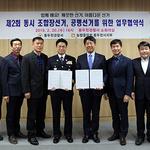 농협 동두천지부-경찰서, 깨끗한 조합장선거 업무협약