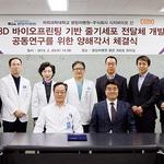 분당차병원-시지바이오, 3D 적용 줄기세포 지지체 개발 협약