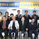 원광대 산본병원, 3월부터 군포지역 보훈의료 위탁병원 지정
