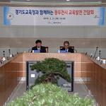 동두천시, 이재정 경기 교육감과 동두천시 교육발전 간담회 개최