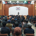 강화군 농업아카데미 대장정 '첫발'