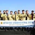 경기도의회 간행물편찬위원회, 간행물 콘텐츠 기획 위한 백령도 방문