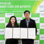 초록우산재단 경기북부·온아치과 의료컨설팅 협약