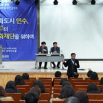 연수구 문화재단 설립 타당성 주민과 공유