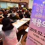 인천 구직자들 관심 있는 기업 취업 기회에 '환한 미소'