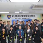 파주서 보안위, 탈북민 정착지원 활동 등 논의