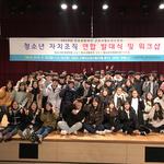 군포문화재단, 서울남산서 청소년수련관 자치조직 워크숍