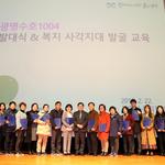 광명시, 명예사회복지공무원 '광명수호1004'  발대식