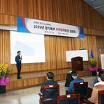 의정부경찰서, 최해영 경기북부경찰청장과 함께 '치안정책 방향 설명회' 개최