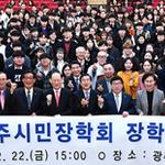 광주시민장학회,중·고·대학교 장학생 선발 장학증서 수여