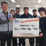한국도로공사 화성지사,창립50주년 '사랑나눔 기부 및 봉사' 실시