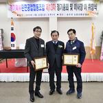 제13회 경기북부환편공업협동조합 정기이사회 개최