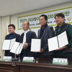 남양주, 커뮤니티케어 활성화 위한 업무협약 체결