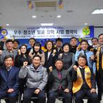 오산경찰서와 오산시새마을회 모범 청소년 발굴·지원 위한 업무협약